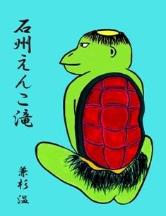 えんこ改4.312 (1).jpg