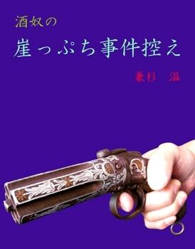 鉄砲p1.01完1.jpg