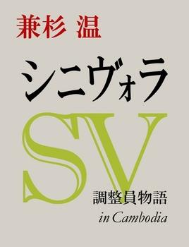 シニヴォラ2.jpg
